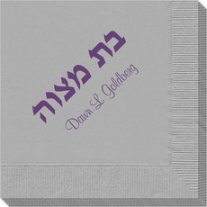 Hebrew Bat Mitzvah Napkins