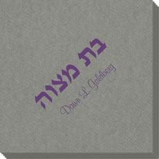 Hebrew Bat Mitzvah Linen Like Napkins