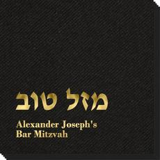 Hebrew Mazel Tov Linen Like Napkins