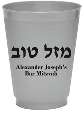 Hebrew Mazel Tov Colored Shatterproof Cups