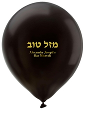 Hebrew Mazel Tov Latex Balloons