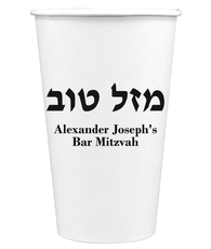 Hebrew Mazel Tov Paper Coffee Cups