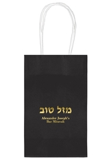 Hebrew Mazel Tov Medium Twisted Handled Bags