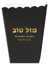 Hebrew Mazel Tov Mini Popcorn Boxes