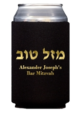 Hebrew Mazel Tov Collapsible Koozies