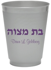 Hebrew Bat Mitzvah Colored Shatterproof Cups