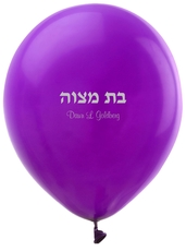 Hebrew Bat Mitzvah Latex Balloons