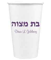 Hebrew Bat Mitzvah Paper Coffee Cups