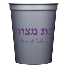 Hebrew Bat Mitzvah Stadium Cups