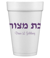 Hebrew Bat Mitzvah Styrofoam Cups