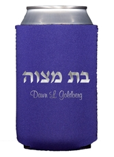 Hebrew Bat Mitzvah Collapsible Koozies