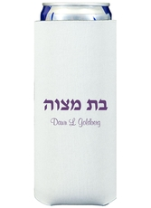 Hebrew Bat Mitzvah Collapsible Slim Koozies