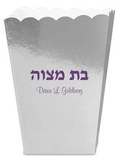 Hebrew Bat Mitzvah Mini Popcorn Boxes