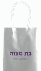 Hebrew Bat Mitzvah Mini Twisted Handled Bags