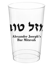 Hebrew Mazel Tov Clear Plastic Cups