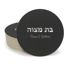 Hebrew Bat Mitzvah Round Coasters