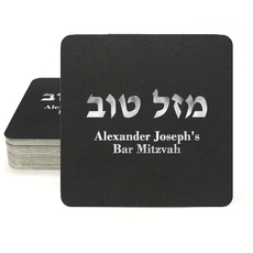 Hebrew Mazel Tov Square Coasters